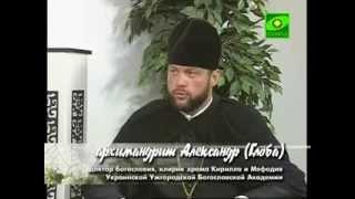 Архимандрит Александр (Глоба) - Духовные советы для бросающих курить