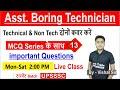 MCQ important Questions  || Assistant Boring Technician Exam Paper Preparation || Class - 13
