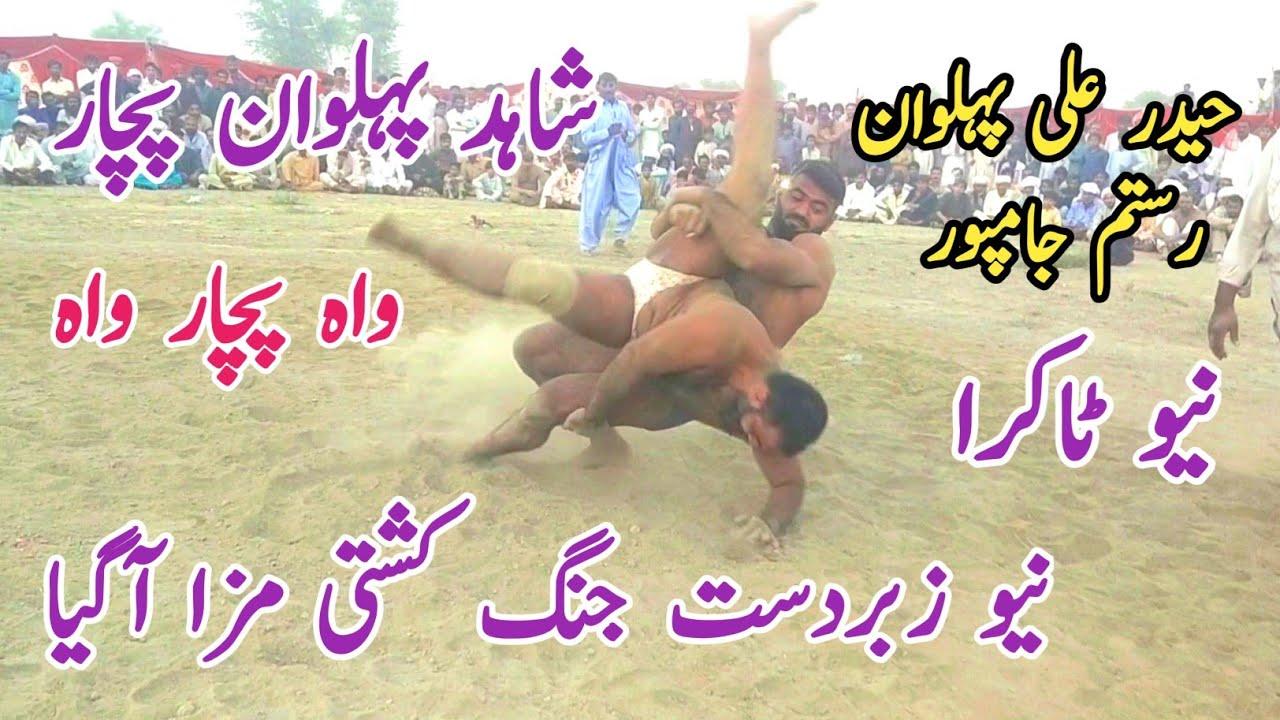 Download Shahid Pehlwan Pachar Vs Haider Alli Pehlwan l Mela Kushti #dangal #kushti