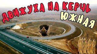 Крымский мост(11.02.2019) Укладка РЕЛЬС идёт полным ходом Вокзал Керчь Южная строят стены
