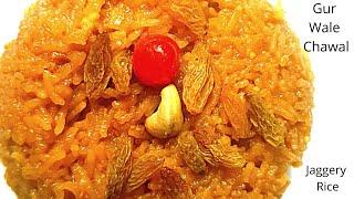 TRADITONAL PUNJABI STYLE  Gur Wale Chawal  Jaggery Rice Recipe  Gur Wale Chawal ki Recipe