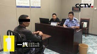《一线》 20191126 异乡人| CCTV社会与法