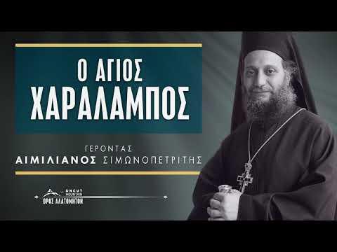 Ο άγιος Χαράλαμπος - Γέρ. Αιμιλιανός Σιμωνοπετρίτης