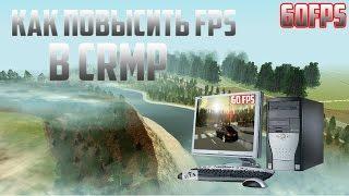 Как повысить fps в CRMP|60 fps|