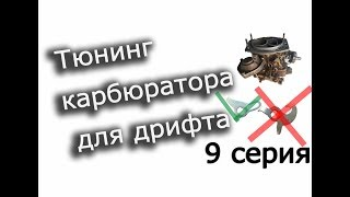 видео Видео тюнинг карбюратора ваз 2109