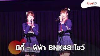 10072019 นิกี้ - ฟีฟ่า BNK48 โชว์เปิดงานแถลงข่าว CGM48 We Need You เจ้า