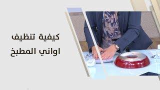 سميرة الكيلاني - كيفية تنظيف اواني المطبخ