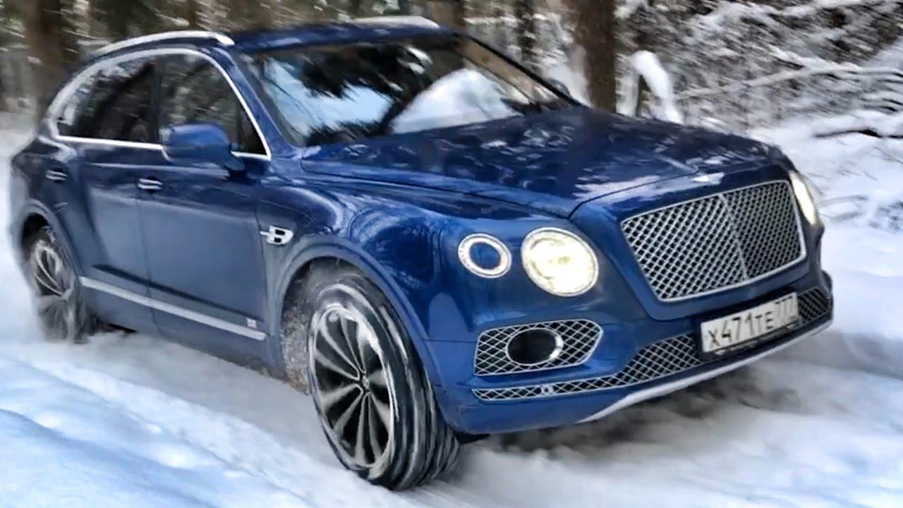 сколько стоит автомобиль бентли в рублях самая дорогая