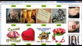 как отправить открытку в одноклассниках бесплатно.(В этом видео вы увидите, как подарить бесплатно открытку в соц. сети Одноклассники. Вначале видео все подроб..., 2014-04-04T05:32:52.000Z)