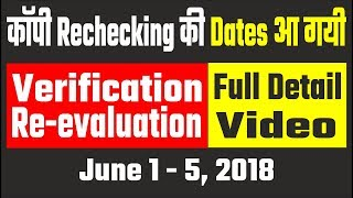 CBSE Rechecking Board Copy 2018 , Verification of Marks 2018, Re-evaluation Answer Copy 2018 🔥🔥🔥