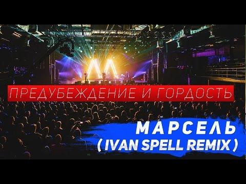 Клип Марсель - Предубеждение и гордость (Ivan Spell Remix)