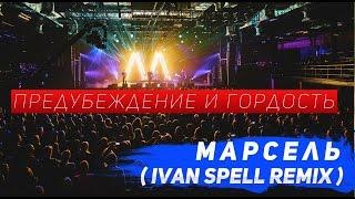 Смотреть клип Марсель - Предубеждение И Гордость / Ivan Spell Remix