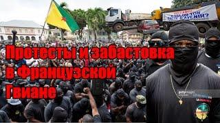 Протесты в Французской Гвиане. Подробный репортаж