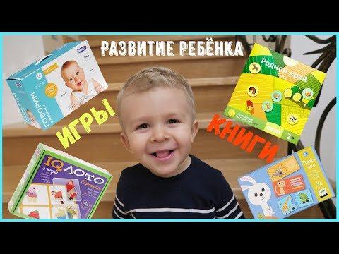 РАЗВИТИЕ ребёнка в 1,5-2 года | ИГРУШКИ, занятия, книги