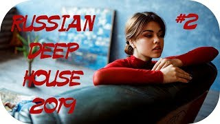 �������� ���� 🇷🇺 Russian Deep House 2019 DJ Jancarlo 🔊 Russian Mix 2019 🔊 Русские Хиты 2019 #2 | MaxiMusic ������