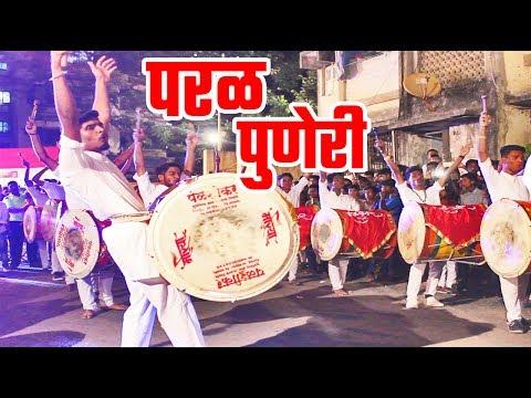 Parel Puneri Dhol Tasha Pathak Mumbai | Parel Cha Maharaja 2017 | Patpujan Sohala 2017 | PART-1