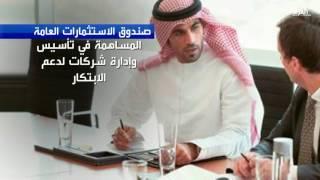 معلومات موجزة عن صندوق الاستثمارات السعودي