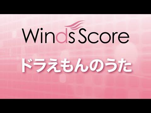 WSL-19-016 ドラえもんのうた(吹奏楽セレクション)