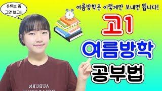 고1 여름방학 공부법 2019ver |소린TV