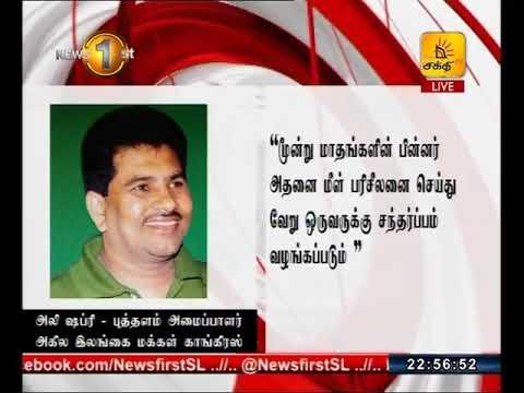 News 1st: Prime Time Tamil News - 10.45 PM | (03-03-2018)