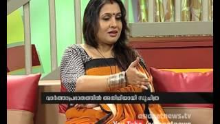 Suchitra Malayalam Actress Interviews 06/08/15