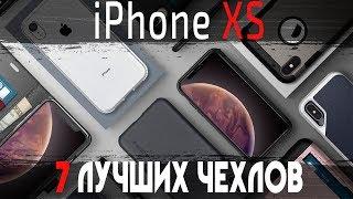 видео Чехол для iPhone XS (5.8