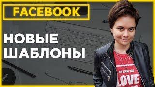 Шаблоны для бизнес страниц на фейсбуке.  Бизнес на фейсбуке. #02(, 2016-11-25T10:59:42.000Z)