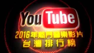 2016年YouTube熱門音樂影片(台灣)排行榜