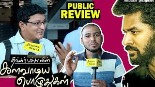 Kalavadiya Pozhudhugal Movie Public Review | ThangarBachan, Prabhu Deva | Hard Watch for Youngsters!