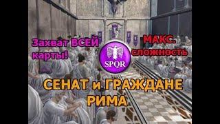 Rome Total War, S.P.Q.R, Сенат и Граждане Рима - №27.Наступление на варваров!