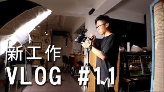 畢業後的生活_台北新工作 | VLOG #11