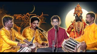 अवघे गरजे पंढरपुर - सुंदर मेस्त्री , चिन्मय सावंत . Avaghe Garje Pandharpur -Sundar M, Chinmay S