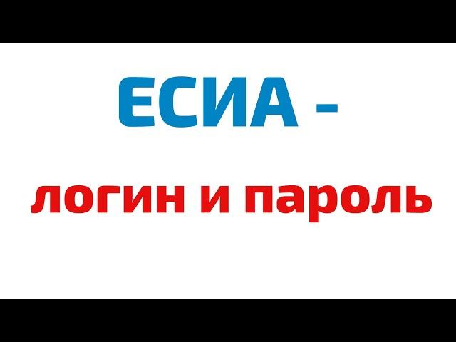 Видеоинструкция о регистрации в ЕСИА