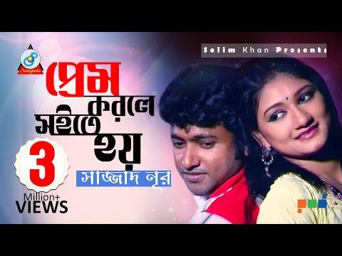 Pream Korile Shoite Hoy - Sajjad Nur Music Video - Lagaia Priter Duri