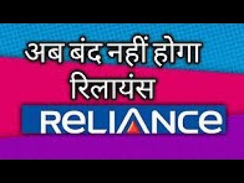 Reliance is not Shutting Down its 4G Mobile Services/ रिलायंस बंद नहीं होगी | Techno Layers