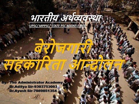 UPSC/MPPSC INDIAN ECONOMY MAINS LECTURE- DR. ADITYA