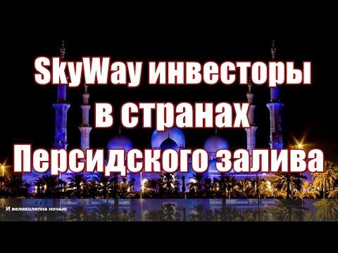 SkyWay – холдинговая компания -