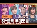 ★다시 보는 2009년 히트곡 무대 모음 파트2★ ㅣ 2009 KPOP HIT SONG STAGE Compilation Part2