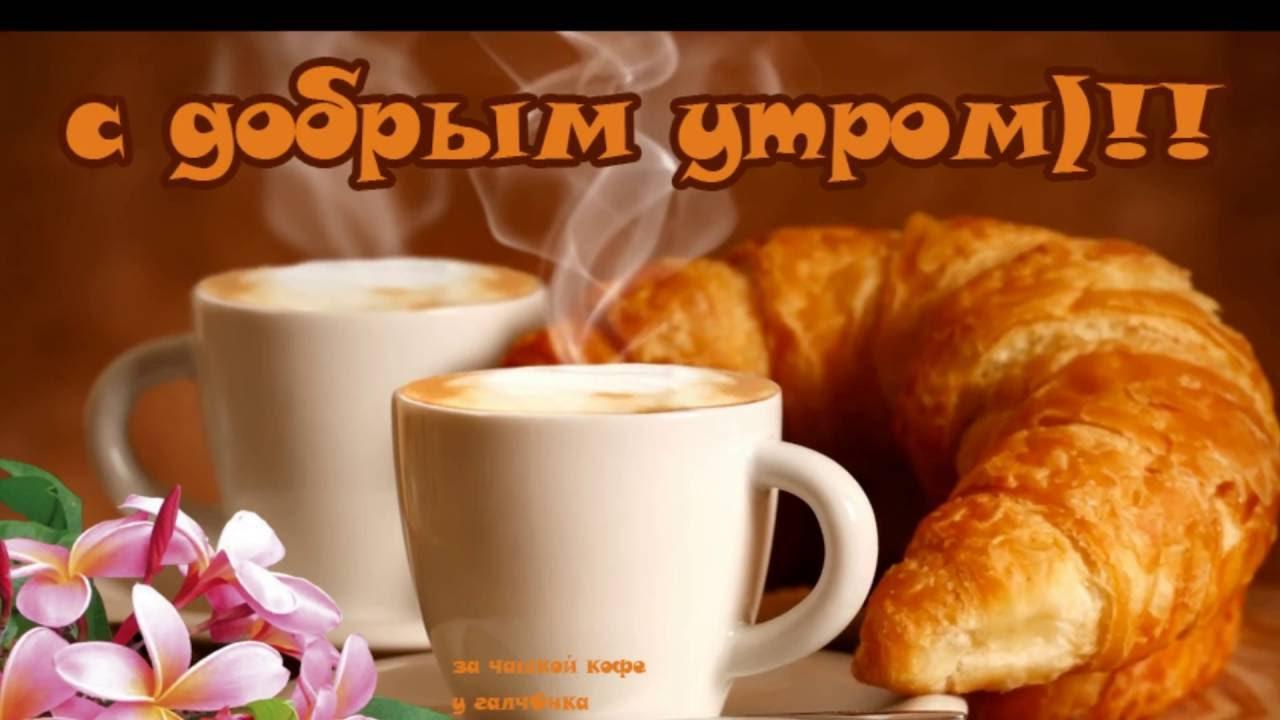 с добрым утром с новым днем картинки