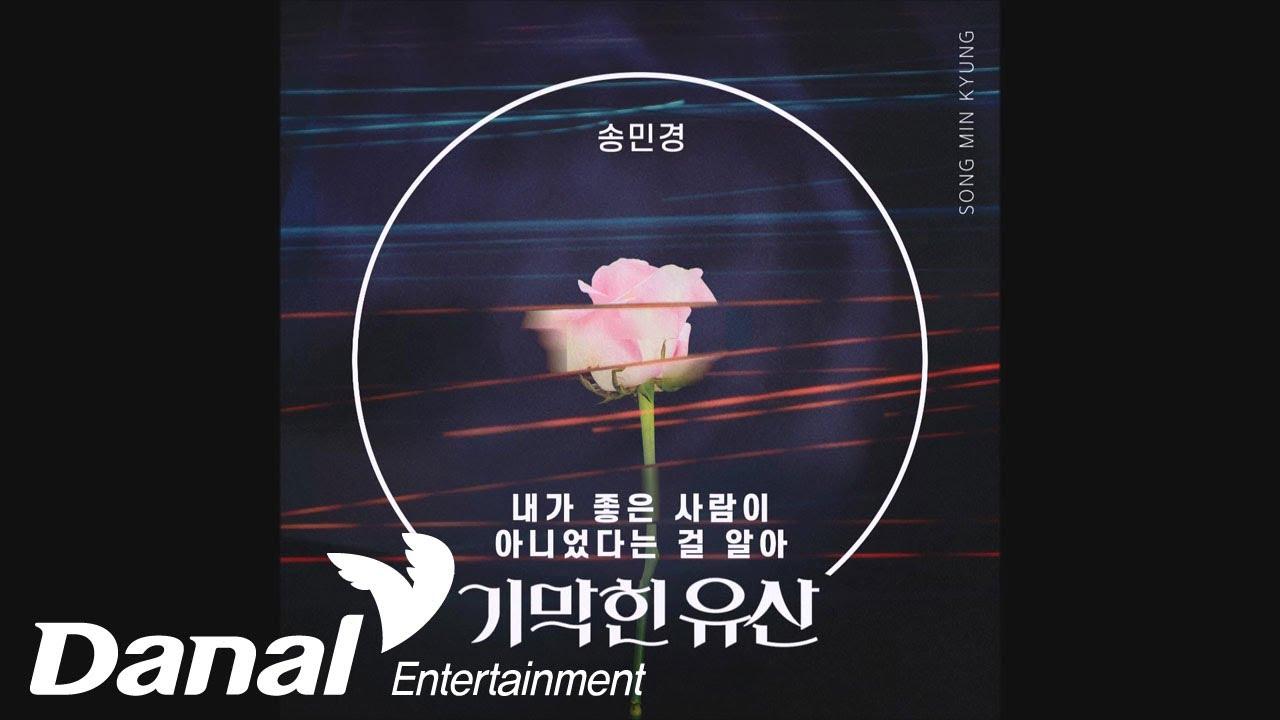 송민경 - 내가 좋은 사람이 아니었다는 걸 알아ㅣ기막힌 유산 OST Part.30