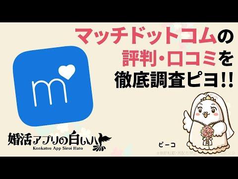 マッチドットコムは婚活に使える?評判・口コミをアプリ徹底調査!