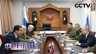 [中国新闻] 俄罗斯总统普京访问叙利亚 | CCTV中文国际