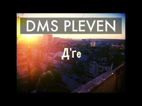 DMS - PLEVEN  (Duli,Muden и Stefo)