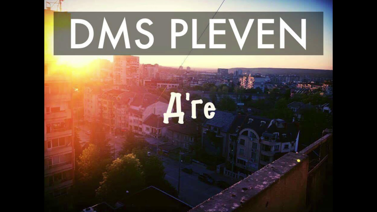 Download DMS - PLEVEN (Duli,Muden и Stefeto)