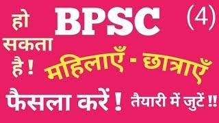 BPSC || 65th BPSC || महिलाएँ और छात्राएँ BPSC कैसे निकालें || A to Z ||  ( 4 )