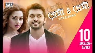 Premi O Premi (Title Song) | Arifin Shuvoo | Nusraat Faria | Akassh | Bangla Movie Video Song 2019