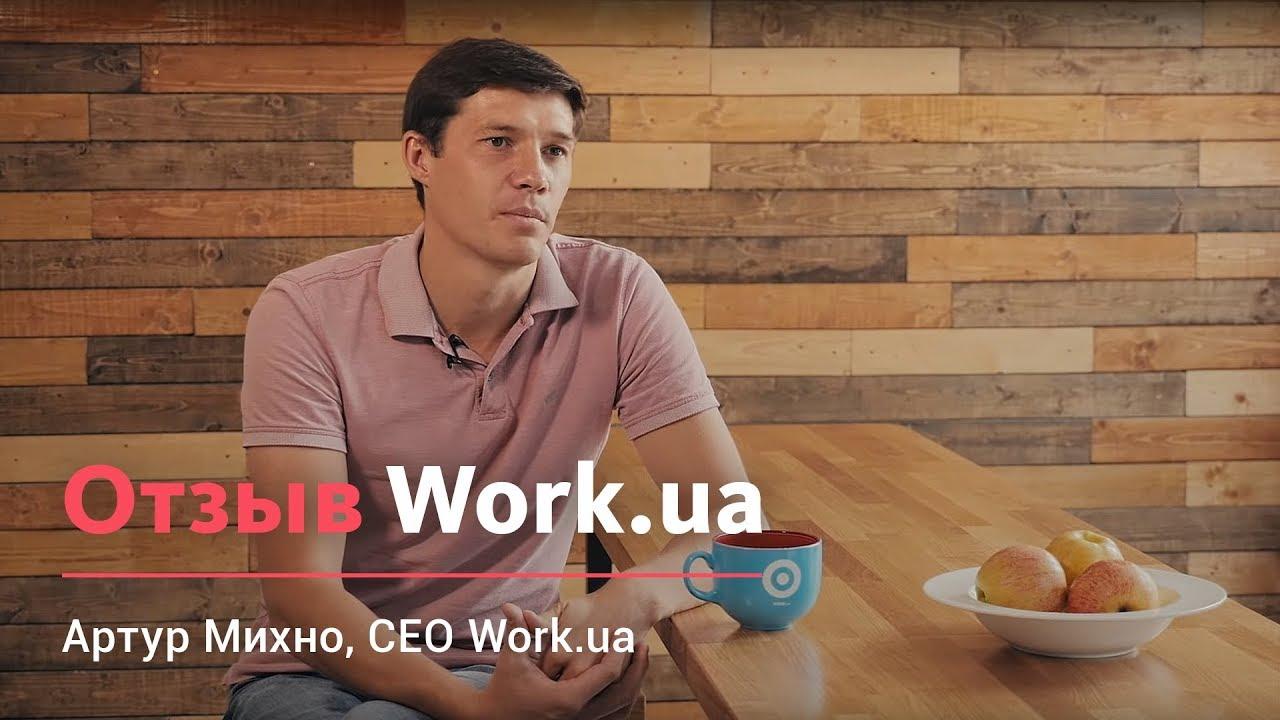 Артур Михно, Work.ua — отзыв о Livepage