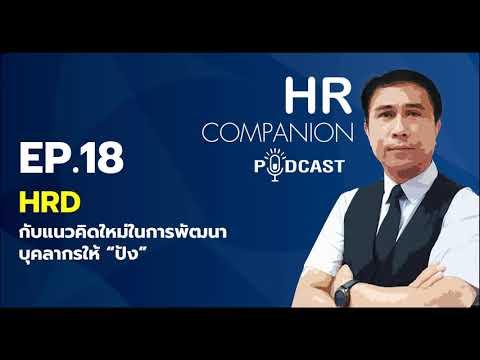 EP. 18 HRD กับแนวคิดการพัฒนาบุคลากร