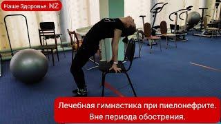 Лечебная гимнастика при пиелонефрите Вне периода обострения