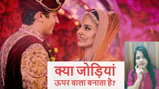 kya jodiya uper wala bnata hai / क्या जोड़ियाँ भगवान बनाता है / kya rishtey aasman me bante hai